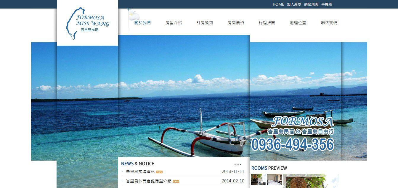 峇里島民宿峇里島自由行網頁