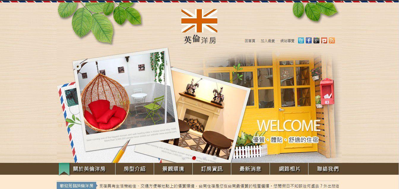 英倫洋房台南民宿網頁設計