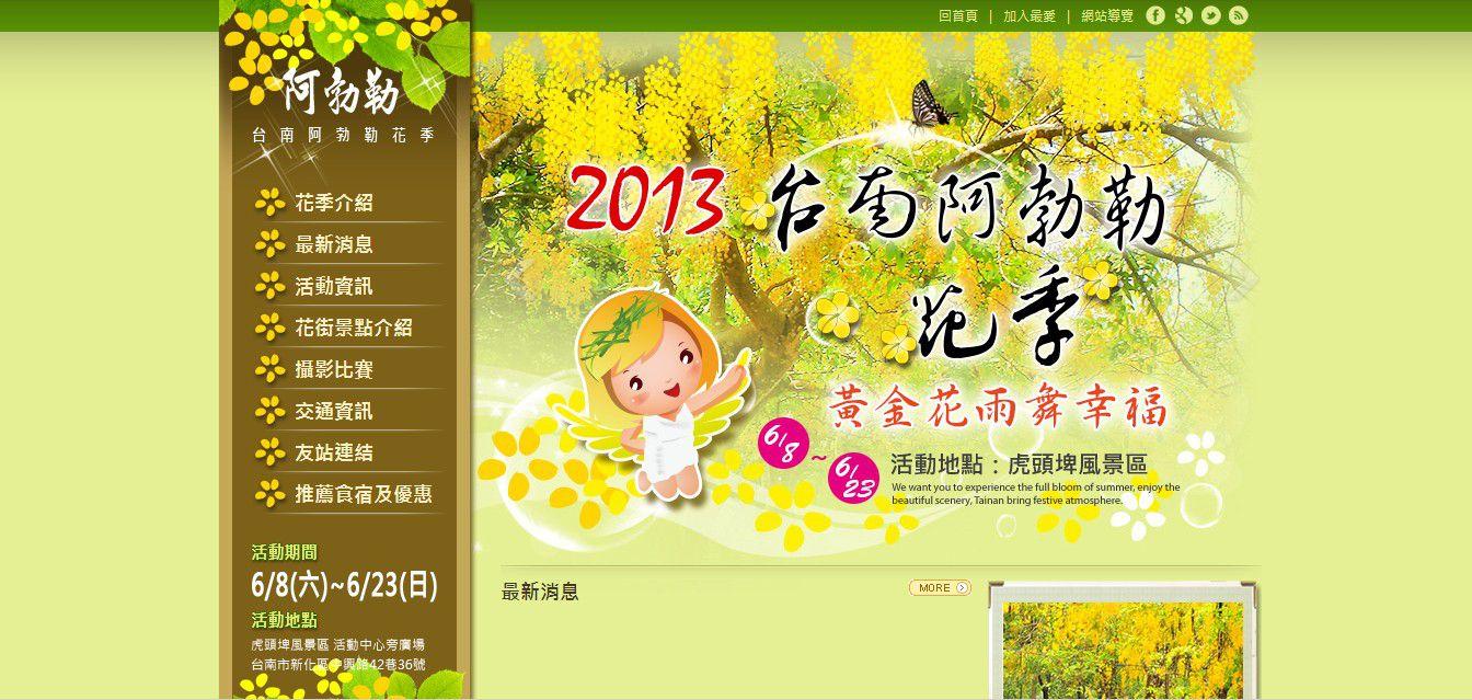 台南市政府觀光旅遊局阿勃勒花季網頁設計