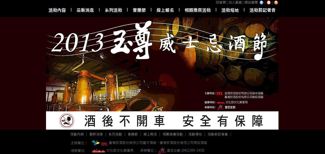 臺灣菸酒股份有限公司臺中南投酒廠威士忌酒節網頁設計