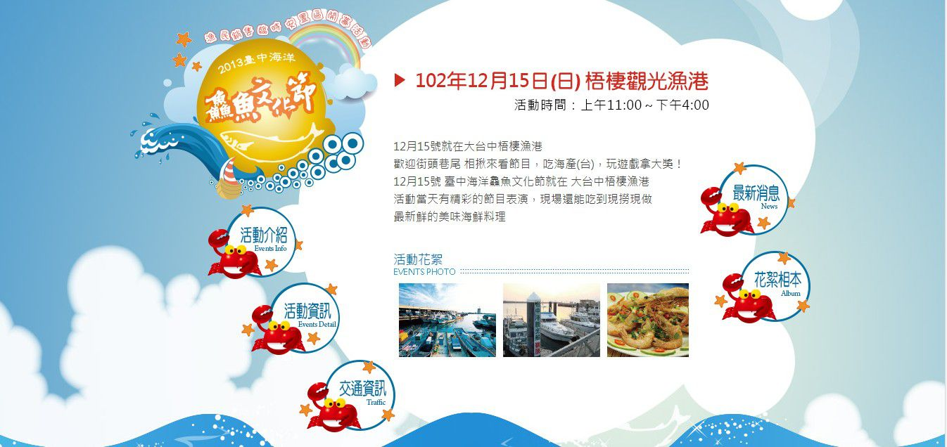 臺中區漁會鱻魚文化節網頁設計