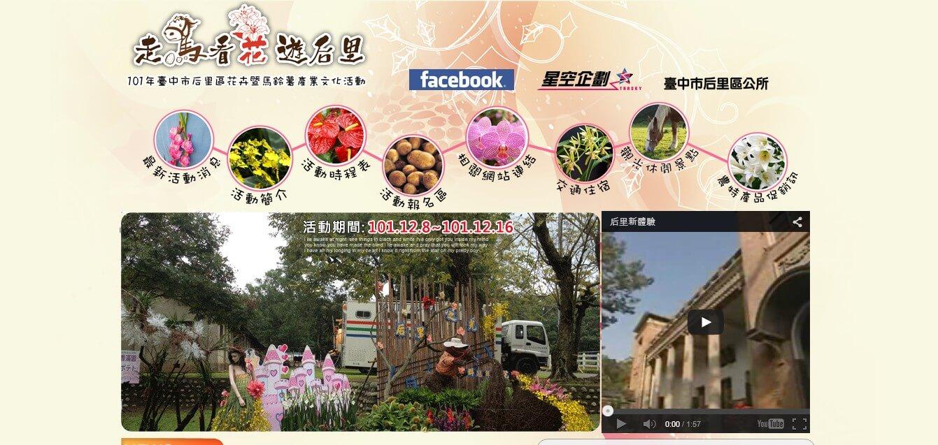 臺中市政府觀光旅遊局花卉馬鈴薯產業網頁設計