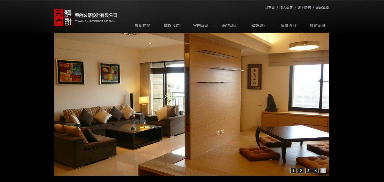 采门室内装修设计有限公司台北室内设计装潢网页设计