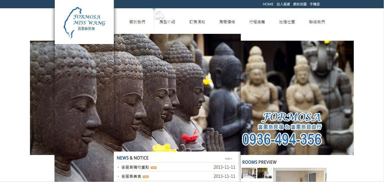 峇里島民宿峇里島villa自由行旅遊網頁設計