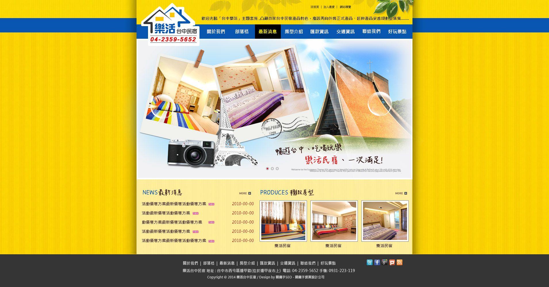 民宿網頁設計