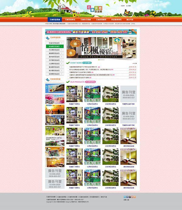 花蓮黃頁網頁設計