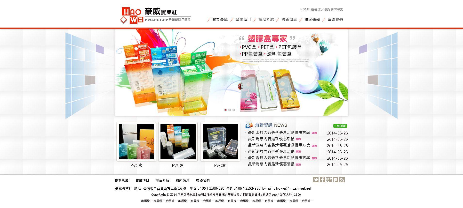 豪威實業社網頁設計