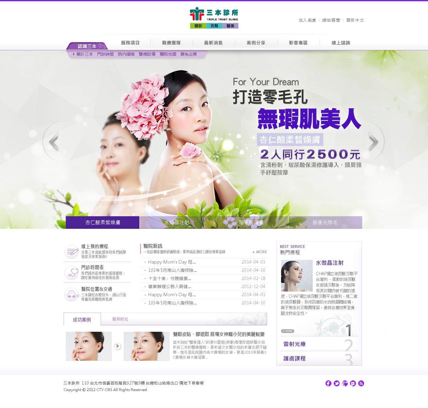 三本醫美診所網站設計