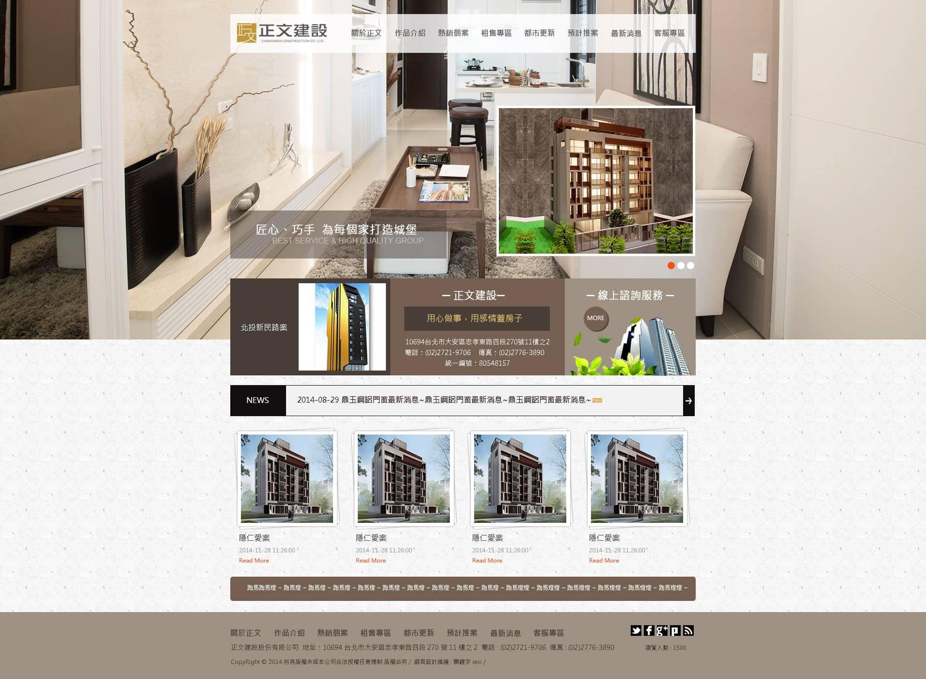 正文建設網頁設計