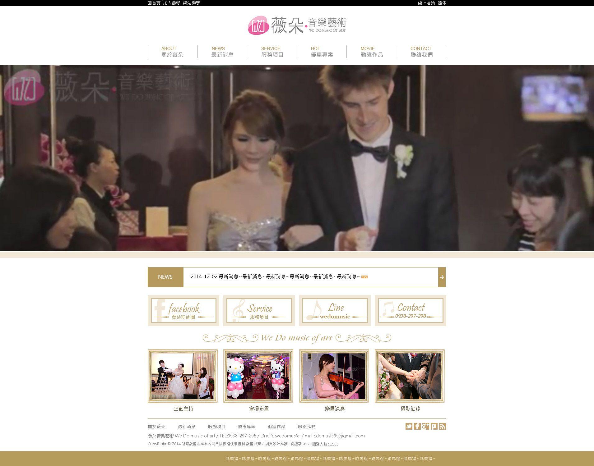 薇朵音樂藝術網頁設計-seo關鍵字排名 | 網頁設計超值特惠方案 | seo 網站優化 | 蘋果seo關鍵字-薇朵音樂藝術網頁設計