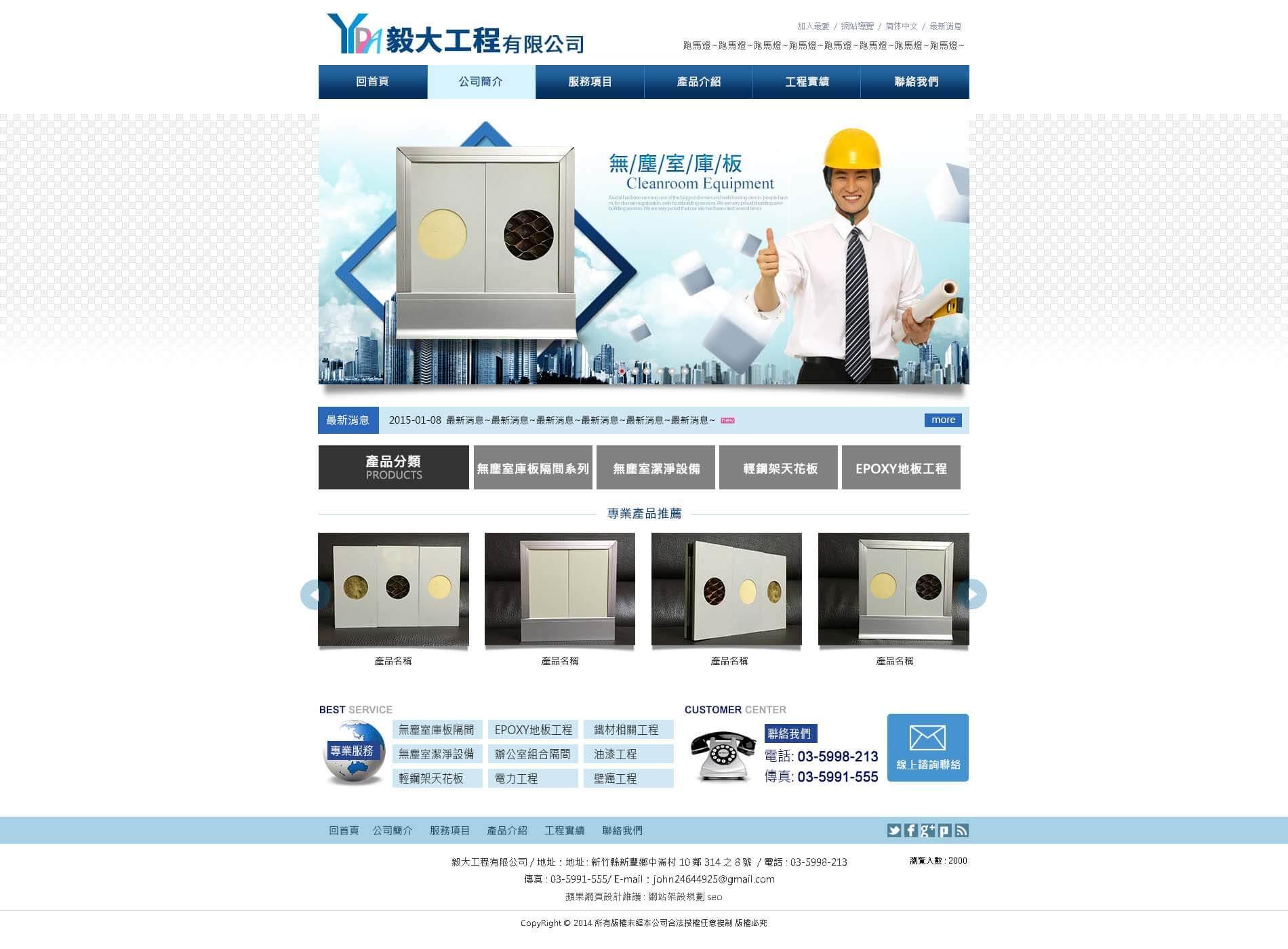 毅大工程網頁設計