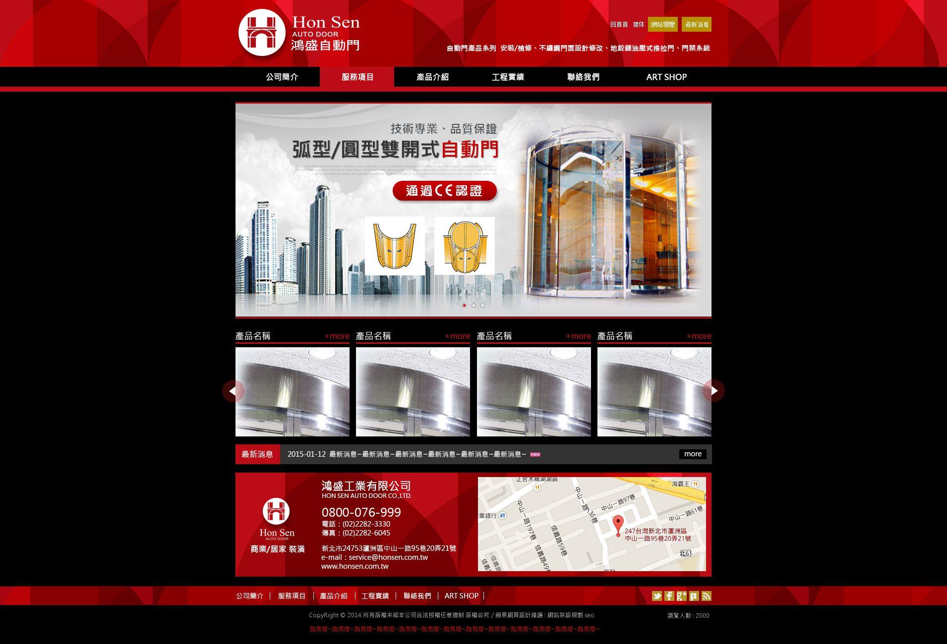 鴻盛工業網頁設計
