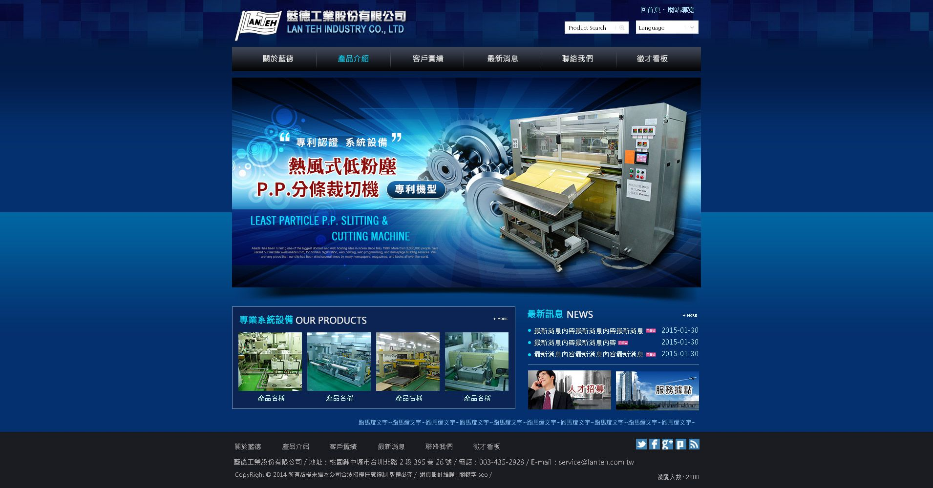 蘭德工業網頁設計