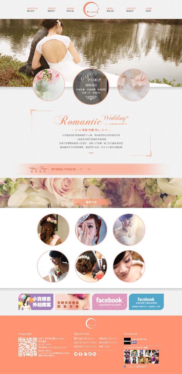 安緹新娘秘書網頁設計
