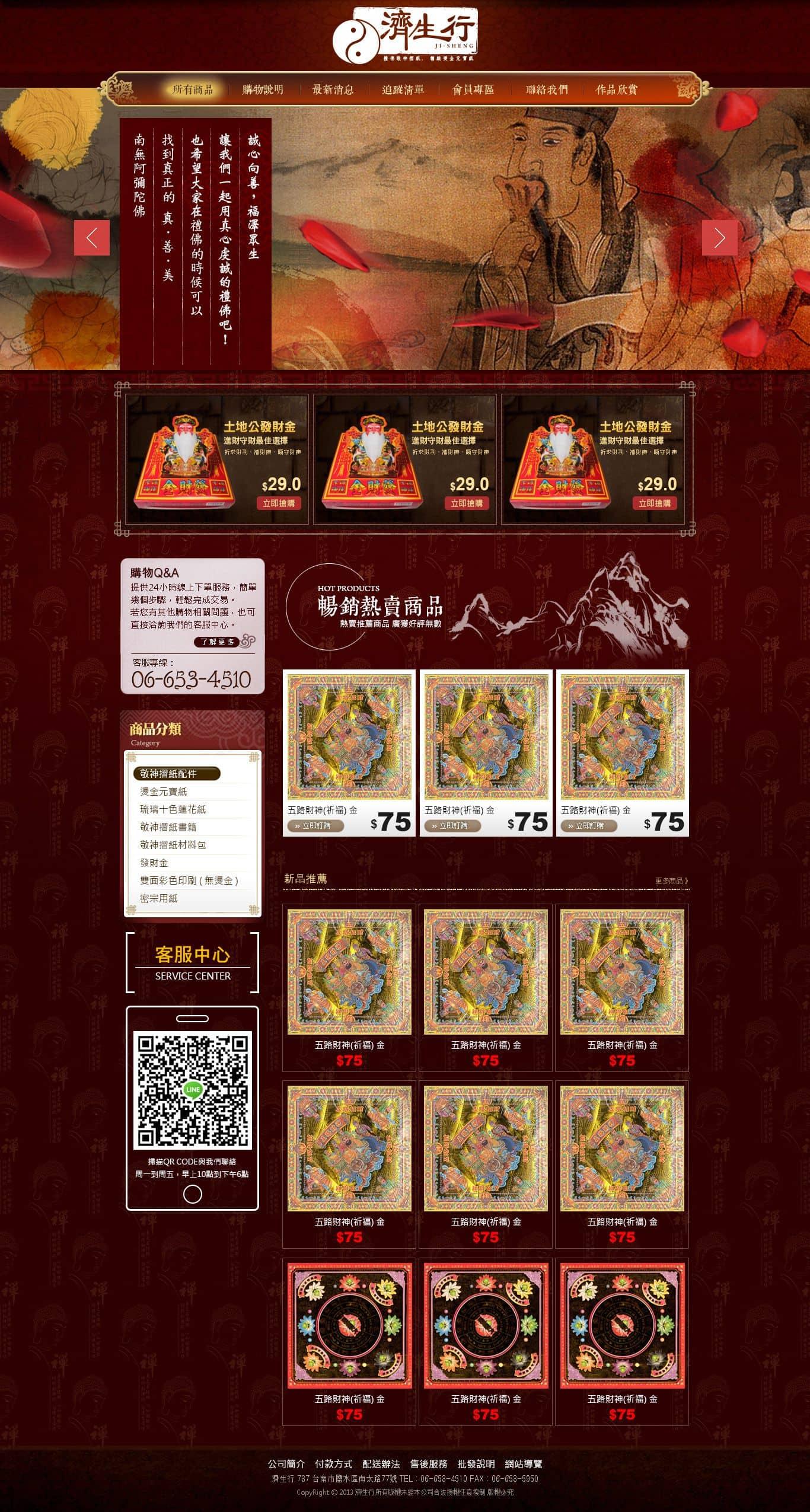 濟生行網頁設計
