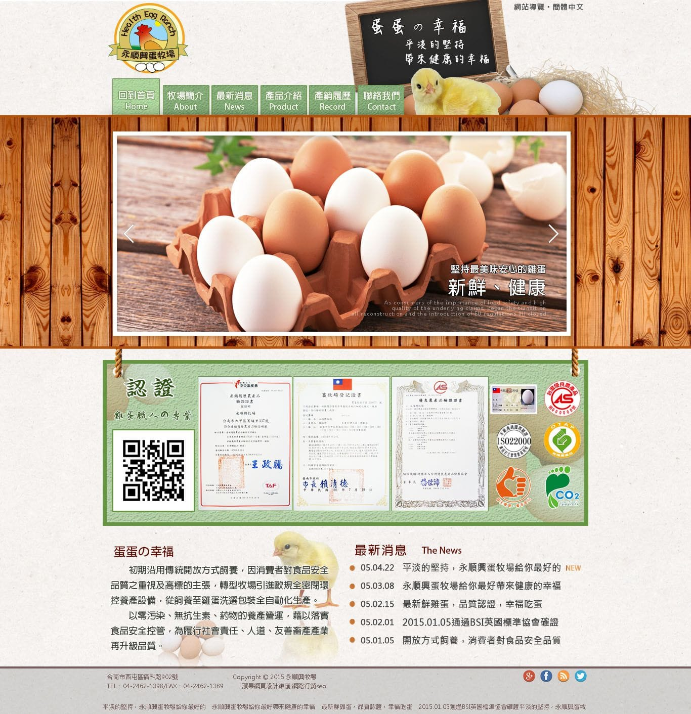 永順興牧場網頁設計