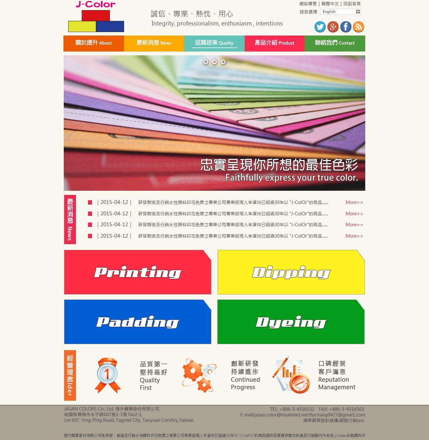 捷升興業有限公司網頁設計