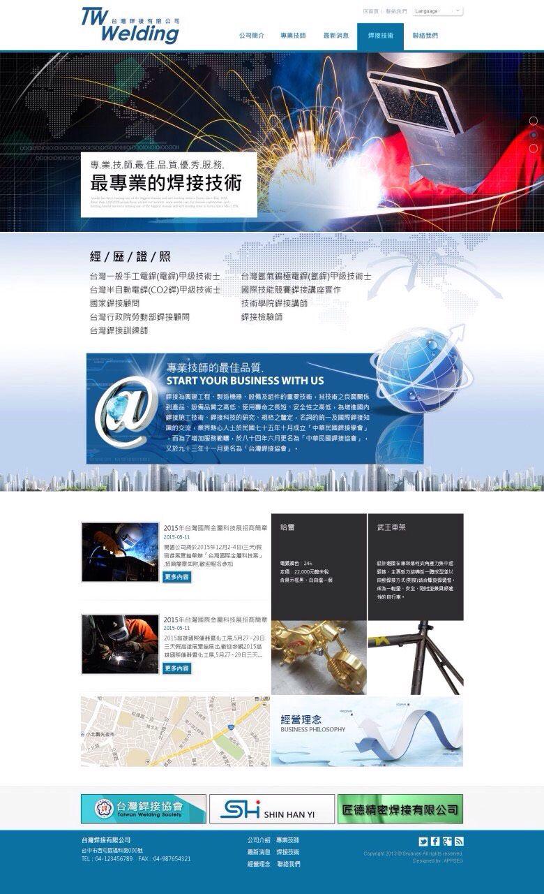 台灣銲接有限公司-seo關鍵字排名 | 網頁設計超值特惠方案 | seo 網站優化 | 蘋果seo關鍵字-台灣銲接有限公司