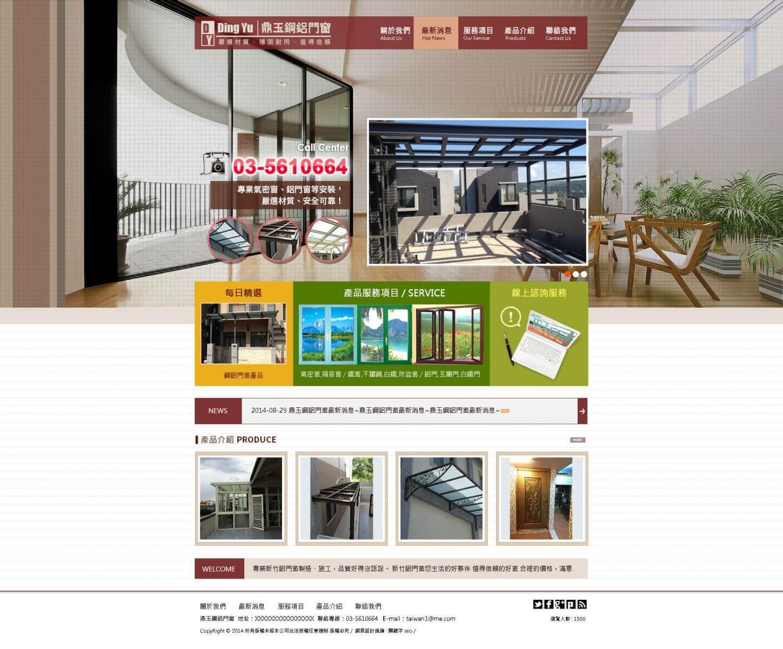 鼎玉鋼鋁門窗網站設計