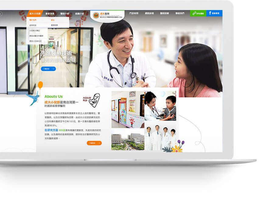 國立成大醫院小兒科官方網站